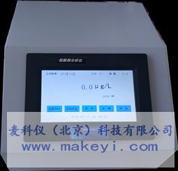 MKY-SI01硅酸根分析